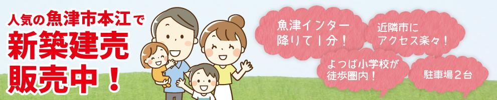 魚津市本江新築建売 よつば小学校徒歩圏内!
